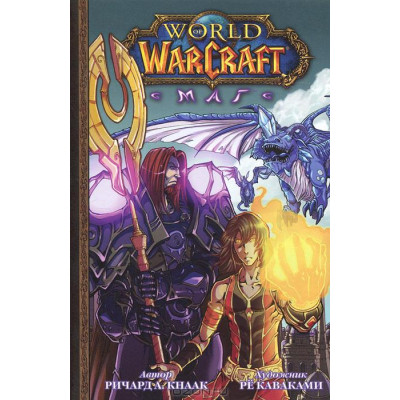 World of Warcraft: Маг [Mass Market]