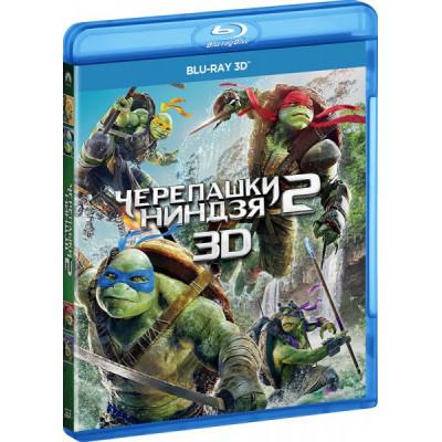 Черепашки-ниндзя 2 [Blu-ray 3D]