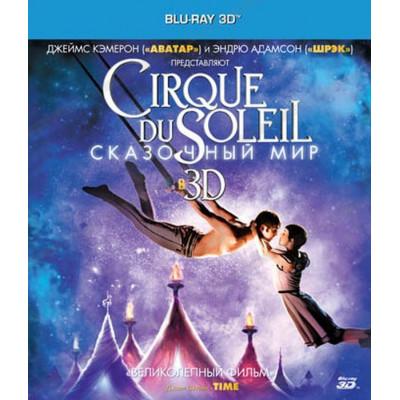 Cirque du Soleil: Сказочный мир [3D Blu-ray]