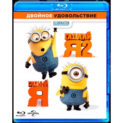 Гадкий Я (Часть 1-2) [Blu-ray]