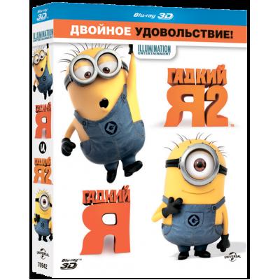 Гадкий Я / Гадкий Я 2 [Blu-ray 3D]