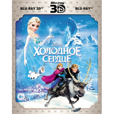 Холодное сердце [Blu-ray 3D + 2D версия]