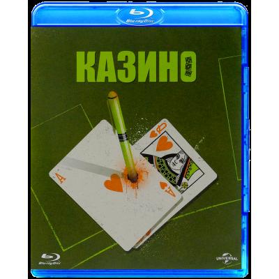 Казино (1995) [Blu-ray]