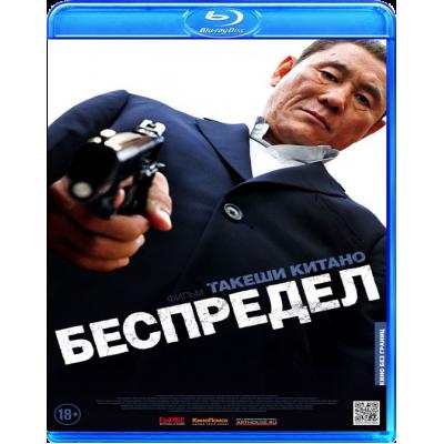 Беспредел (Кино без границ) [Blu-ray]