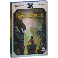 Книга джунглей [Blu-ray 3D + 2D версия]