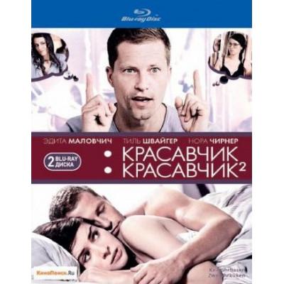 Красавчик / Красавчик 2 [Blu-ray]