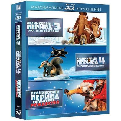 Ледниковый период 3: Эра Динозавров / Ледниковый период 4: Континентальный дрейф / Ледниковый период: Гигантское рождество [Blu-ray 3D]
