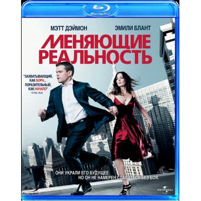Меняющие реальность [Blu-ray]