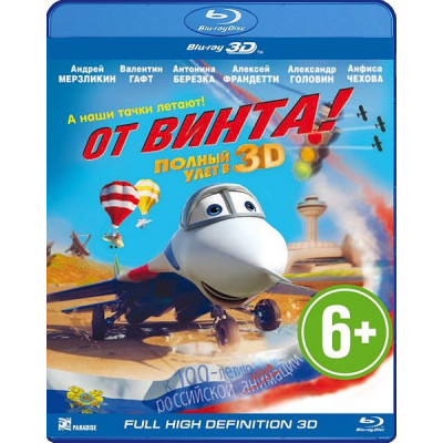 От винта [Blu-ray 3D]