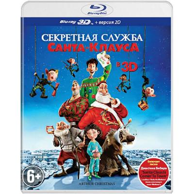 Секретная служба Санта-Клауса [Blu-ray 3D + 2D версия]