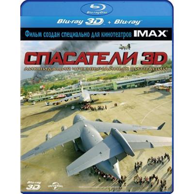 Спасатели [Blu-ray 3D + 2D версия]