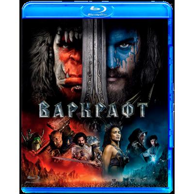 Варкрафт [Blu-ray]