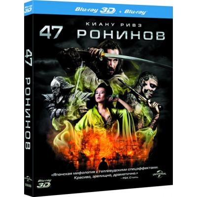 47 ронинов [Blu-ray + 2D версия]