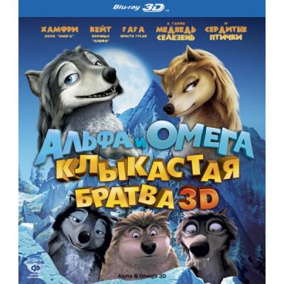 Альфа и Омега: Клыкастая братва [Blu-ray 3D]