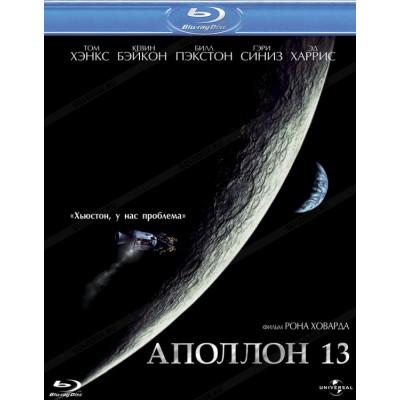Аполлон 13 [Blu-ray]