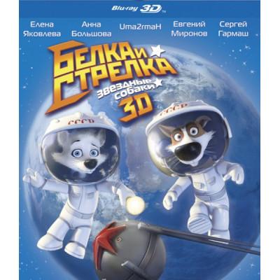 Белка и Стрелка: Звездные собаки [Blu-ray 3D]