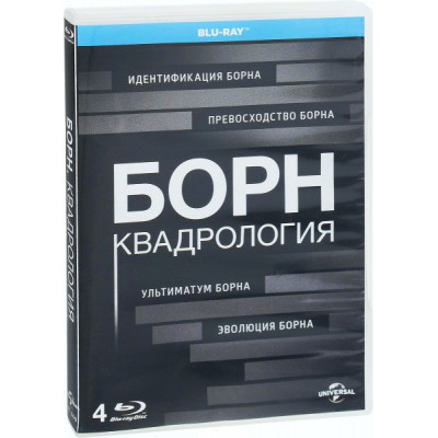 Борн: Квадрология [Blu-ray]