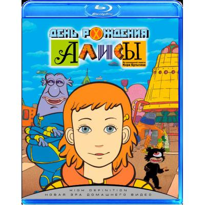 День рождения Алисы [Blu-ray]