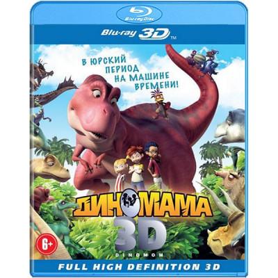 Диномама [Blu-ray 3D]