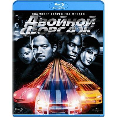 Двойной форсаж (Universal) [Blu-Ray]