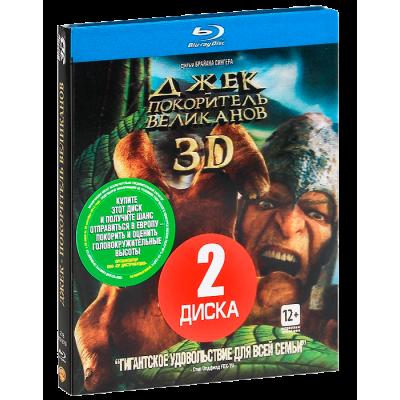 Джек – покоритель великанов [Blu-ray 3D + 2D версия]