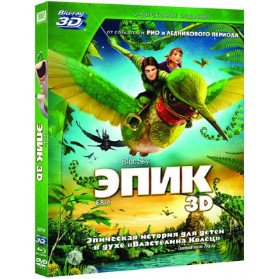 Эпик [Blu-ray 3D + 2D версия]