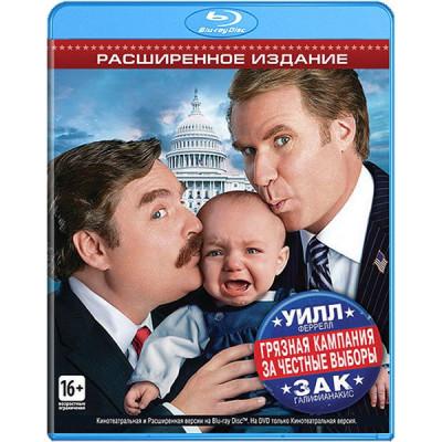Грязная кампания за честные выборы [Blu-ray]