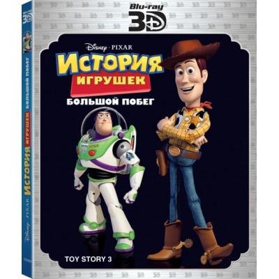 История Игрушек 3: Большой Побег [Blu-ray 3D + 2D версия]