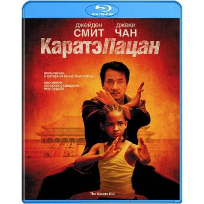 Каратэ-пацан [Blu-ray]