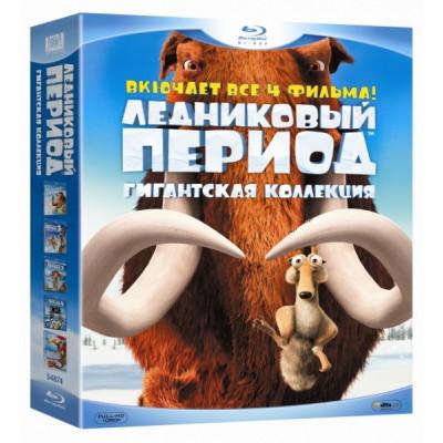 Ледниковый Период: Гигантская коллекция [Blu-ray + DVD]
