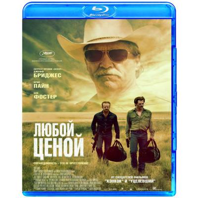 Любой ценой (2016) [Blu-ray]