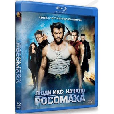 Люди Икс: Начало - Росомаха [Blu-ray]