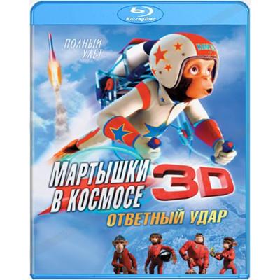 Мартышки в космосе: Ответный удар [Blu-ray 3D + 2D версия]