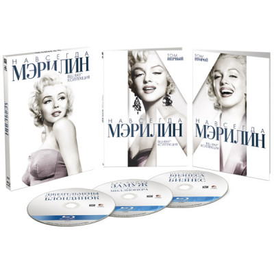 Мэрилин Монро: Коллекция из 7 фильмов [Blu-ray]