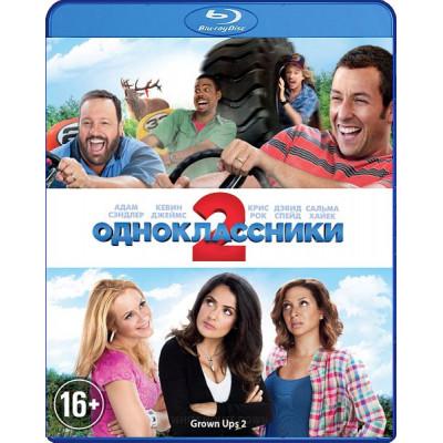 Одноклассники 2 [Blu-ray]