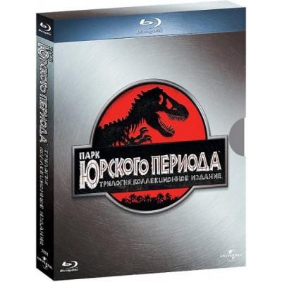 Парк Юрского периода - Трилогия [Blu-ray]