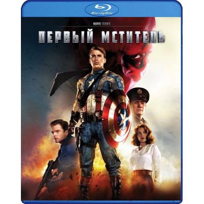 Первый мститель [Blu-ray]