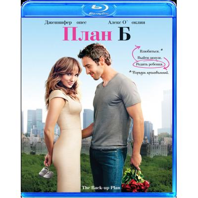 План Б [Blu-ray]