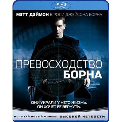 Превосходство Борна [Blu-ray]