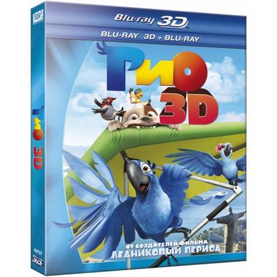 Рио [Blu-ray 3D + 2D версия]