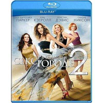 Секс в большом городе 2 [Blu-ray]