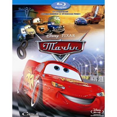 Тачки [Blu-ray]