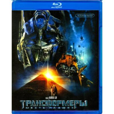 Трансформеры: Месть падших (Universal) [Blu-ray]