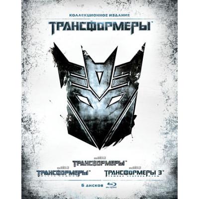 Трансформеры + Трансформеры: Месть падших + Трансформеры 3: Тёмная сторона Луны [Blu-ray]