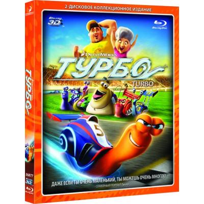 Турбо [Blu-ray 3D + 2D версия]
