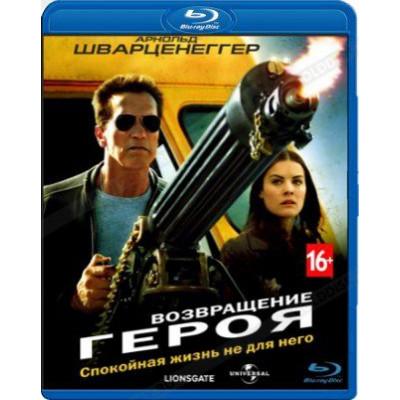 Возвращение героя [Blu-ray]
