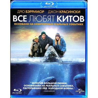 Все любят китов [Blu-ray]