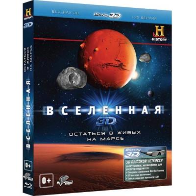 Вселенная: Остаться в живых на Марсе [Blu-ray 3D + 2D версия]