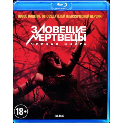 Зловещие мертвецы: Черная книга [Blu-ray]