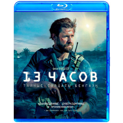 13 часов: Тайные солдаты Бенгази [Blu-ray]